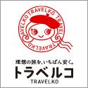 格安航空券、国内・海外格安ツアーや宿泊予約ができる日本最大級の旅行比較サイト