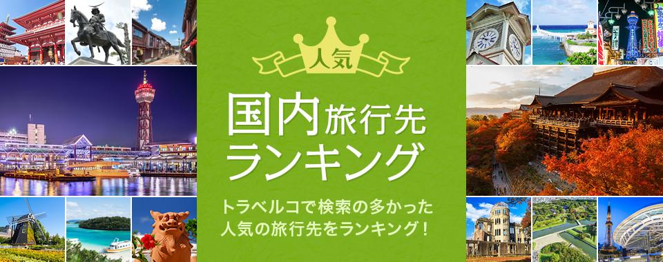 人気の国内旅行先ランキング~秋編~|国内旅行特集【トラベルコ】