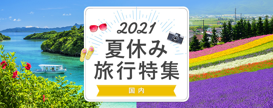 夏休み旅行特集2019|おすすめ国...
